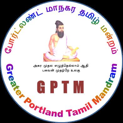 Greater Portland Tamil Mandram